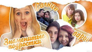 Солнце: Знаменитые подростки. Знаменитые пары(, 2015-02-03T16:09:08.000Z)