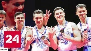 Золото Чемпионата Европы: сборная Россия побила рекорд Советского Союза - Россия 24