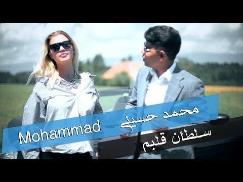 """Mohammad Hosseini""""Sultane Ghalbam"""" NEW AFGHAN SONG 2019 محمد حسینی - سلطان قلبم"""