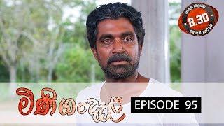 Minigandela | Episode 95 | Sirasa TV 22nd October 2018 [HD] Thumbnail