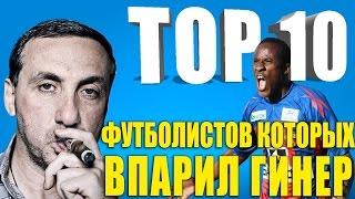 ТОП-10 футболистов, которых