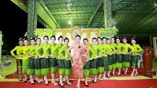 ສົມຣົດສົມຮັກ, Som lok som huk. ラオスの結婚式, Lao wedding song
