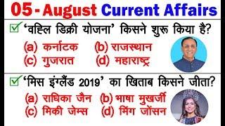 5 August 2019 करेंट अफेयर्स हिंदी | Daily