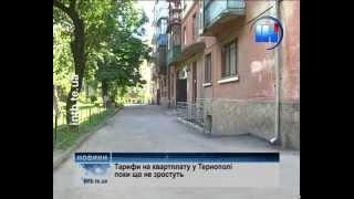 Смотреть видео Чи зросте квартплата в Тернополі?