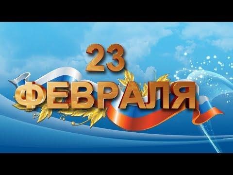 Поздравления с 23 февраля   с Днем защитника Отечества  С праздником! Красивое Видео Поздравление!