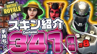 Fortnite フォートナイト スキン・コスチューム341種類紹介!Introduction of Costume 341 types thumbnail