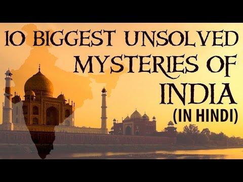 10 Biggest Unsolved Mysteries Of India भारत की 10 सबसे बड़ी अनसुलझी रहस्यमय घटनाये(In Hindi)