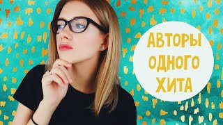 АВТОРЫ ОДНОГО ХИТА #1 ONE HIT WONDER