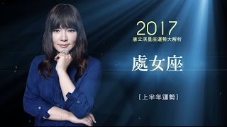 2017處女座|上半年運勢|唐立淇|Virgo forecast for the first half of 2017