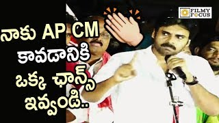 Give Me One Chance to become AP CM, I will Work for Everyone says Pawan Kalyan - Filmyfocus.com