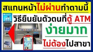 วิธียืนยันตัวตนที่ตู้ ATM ผู้ได้สิทธิ #เราชนะ แต่สแกนหน้าไม่ผ่าน ทำได้ใน 1 นาที ไม่ต้องไปสาขา