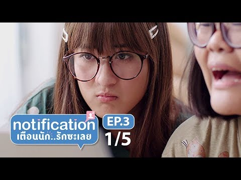 Notification เตือนนัก รักซะเลย EP.3[1/5] l Mello Thailand   17-04-2018