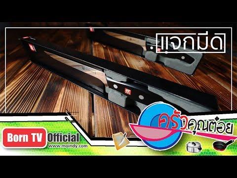 เมนูแกงไตปลาปากพนัง ร้านกระเทียมพริกไทยดำ - วันที่ 29 Jan 2018
