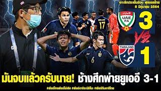 เจาะลึกประเด็นร้อน 8/6/64 ช้างศึกเศร้า! ทีมชาติไทยฝันสลายพ่ายยูเออี หมดลุ้นเข้า12ทีม คัดบอลโลก