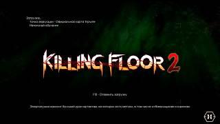 Killing Floor 2 - часть 1