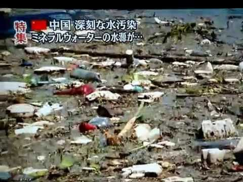 中国汚染された水源 これが現状だ Source of water pollution in China is garbage