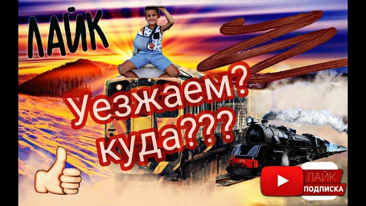 ВЛОГ / Первый раз в поезде / ПУТЕШЕСТВИЕ началось / Для детей Video for Kids