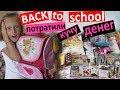 Back to school 2018 😱 КАНЦЕЛЯРИЯ 🙈 ПОТРАТИЛИ КУЧУ ДЕНЕГ 💰 покупки к школе 👍 что купили ⁉️