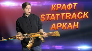СКРАФТИЛ 9 АРКАН В STANDOFF 2 | TREASURE HUNTER STATTRACK | раздача скинов standoff 0.10.11 юсп usp