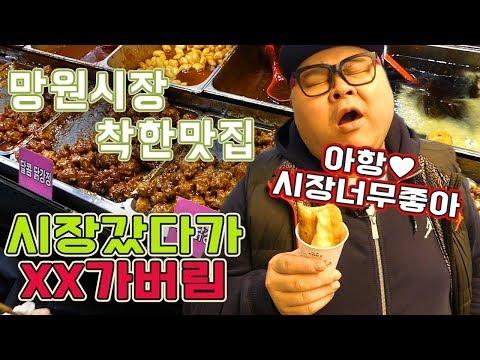 [ENG]착한가격 망원시장 맛집 탐방!! 가성비 이가격 이퀄리티 실화?! 전통시장 먹방 Social Eatingshow Mukbang 食べ放送