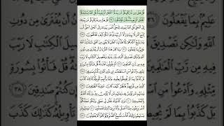 11-juz 12-sahifa Qur'on tilovati sahifa-sahifa