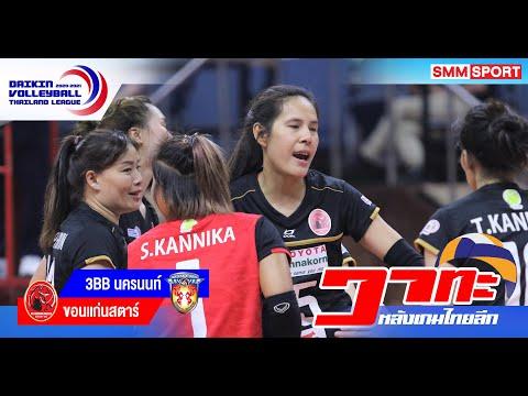 วาทะหลังเกม : 3BB นครนนท์ VS ขอนแก่นสตาร์ (หญิง) | ไดกิ้น วอลเลย์บอลไทยแลนด์ลีก 2021 | 12-12-2563