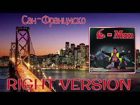 CarMan - Сан-Франциско (right Version) | G-man
