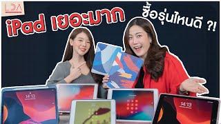 จะซื้อ iPad เลือกรุ่นไหนดี!? | LDA เฟื่องลดา