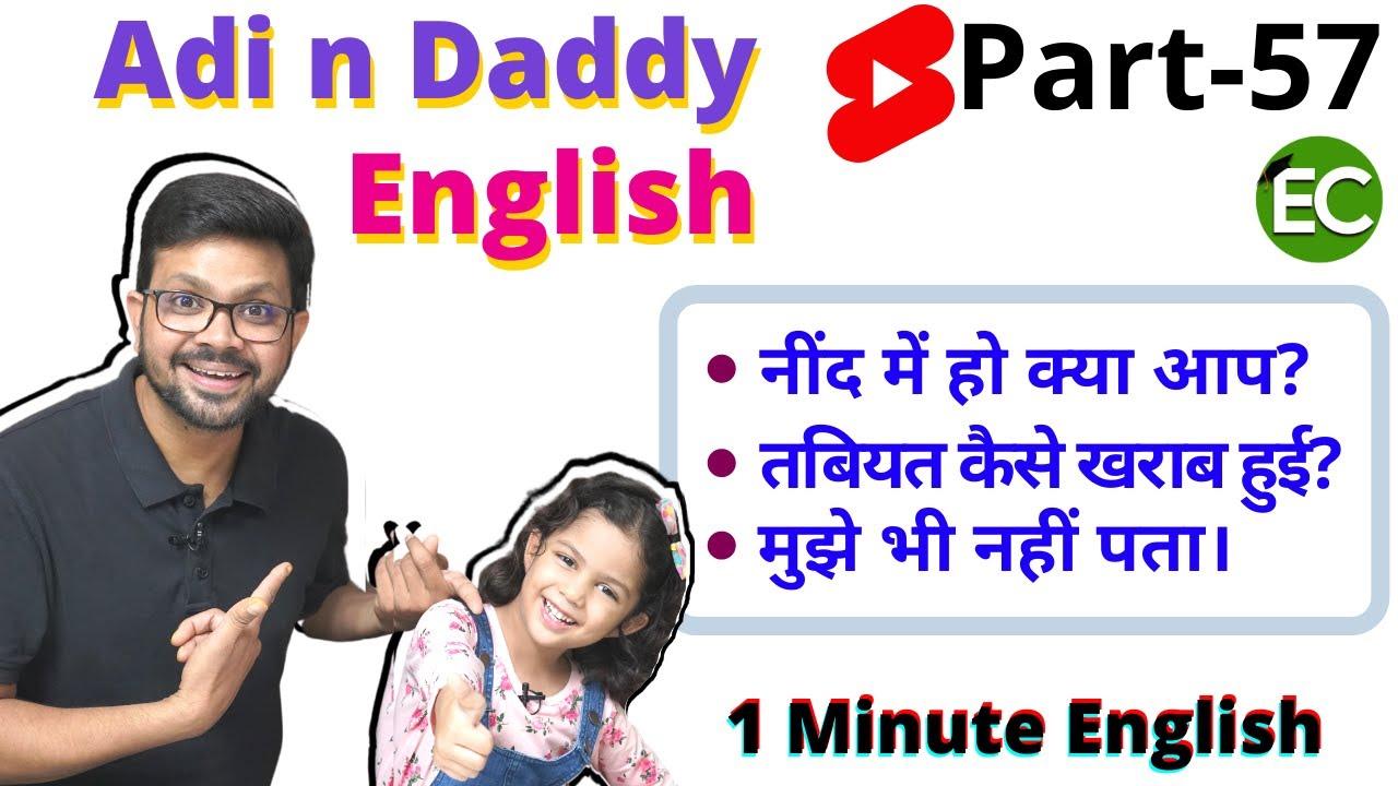 Adi n Daddy English Conversation, 1 Minute English Speaking 57, Kanchan English Connection #Shorts