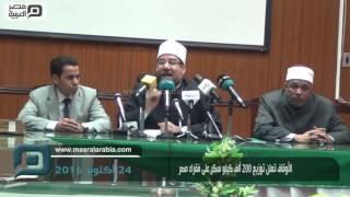 مصر العربية | الأوقاف تعلن توزيع 200 ألف كيلو سكر على فقراء مصر