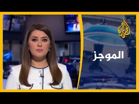 موجز الأخبار - الواحدة ظهرا (11/7/2020)  - نشر قبل 4 ساعة