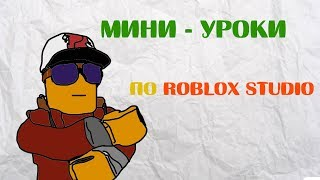 [Мини - уроки] по Roblox Studio #2