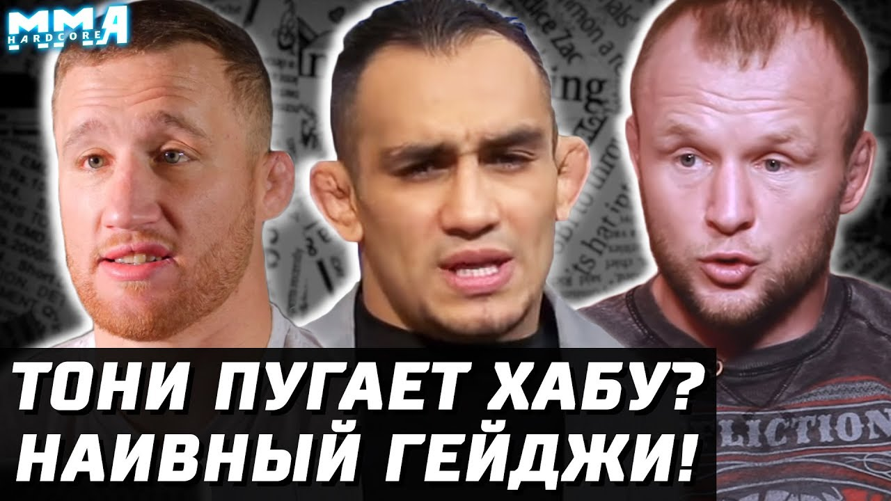 Тони припугивает Хабиба. Гэтжи наивный. Шлеменко vs ТОП UFC. Мойкано меняет вес. Шоу от Волкановски