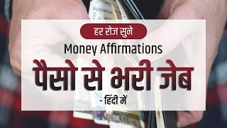 Money Affirmation 30 Mİn in Hindi How to Full Your Pocket with Money पैसो से भरी जेब