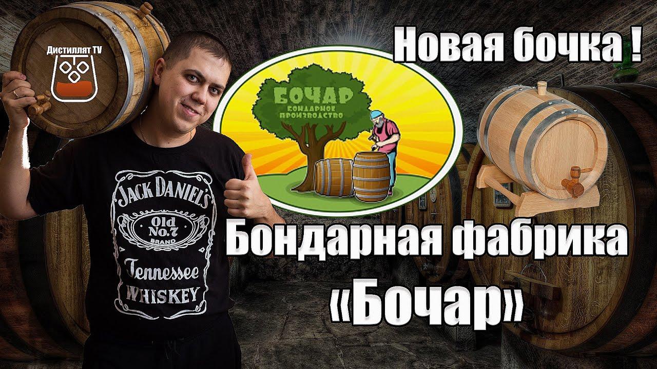 Новая бочка от бондарной фабрики «Бочар» (bochki-dub.ru)