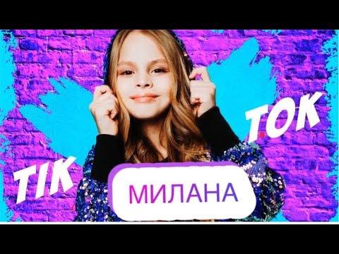 Милана - Tik Tok Lyric Video