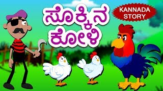 Kannada Moral Stories for Kids - ಸೊಕ್ಕಿನ ಕೋಳಿ | Kannada Stories | Kannada Fairy Tales | Koo Koo TV