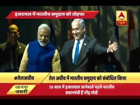 PM Modi makes big announcements for Indians living in Israel Mp3