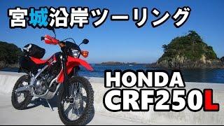 HONDA CRF250L 宮城沿岸ツーリング【松島~女川・雄勝】