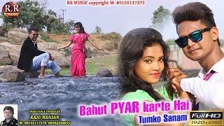 BAHUT PYAR KARTE HAI | बहुत प्यार करते है | New Nagpuri Song 2017 | RR Music