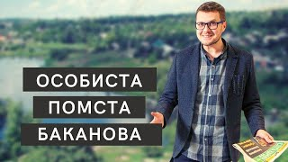 Особиста помста Баканова: кримінальне минуле друга дитинства Зеленського | \