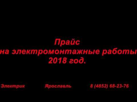 Прайс на электромонтажные работы 2018 год  Электрик ярославль