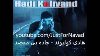 Hadi Kolivand - Jadeh Bi Maghsad هادی کولیوند - جاده بی مقصد 