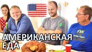 АМЕРИКАНСКАЯ ЕДА - РУССКИЕ УКРАИНЦЫ КАЗАХИ ПРОБУЮТ АМЕРИКАНСКУЮ ЕДУ