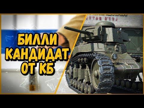 ВЫБОРЫ 2018 - БИЛЛИ ЗАДОЛБАЛ ВСЕХ В КБ | World of Tanks thumbnail