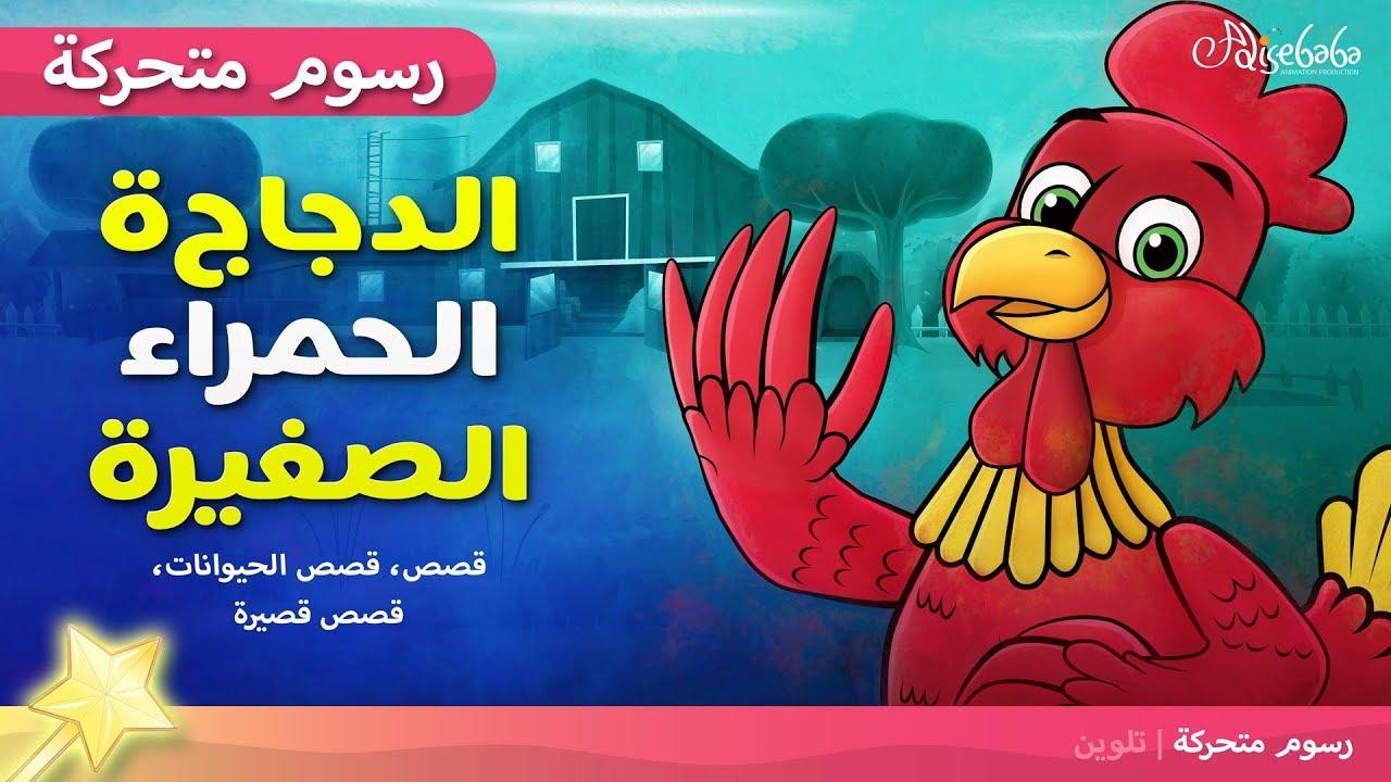 الدجاجة الحمراء الصغيرة قصص عربية رسوم متحركة Youtube