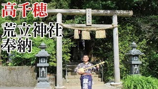 マー坊の宮崎チャンネルNo5【高千穂】荒立神社で奉納編