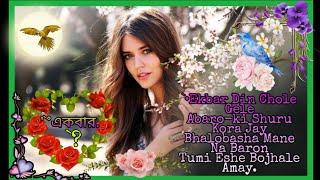 LoveStory || Mon Niye Kachakachi (মন নিয়ে কাছাকাছি) || Title Track // Bengali Serial Song.