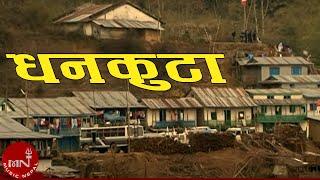 Raja rani  VDC Dhankuta Nepal