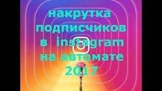 Как набрать МНОГО подписчиков в Инстаграм (100% результат)